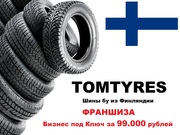 Франшиза TOMTYRES шины б/у из Финляндии