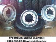Грузовые шины и диски химки